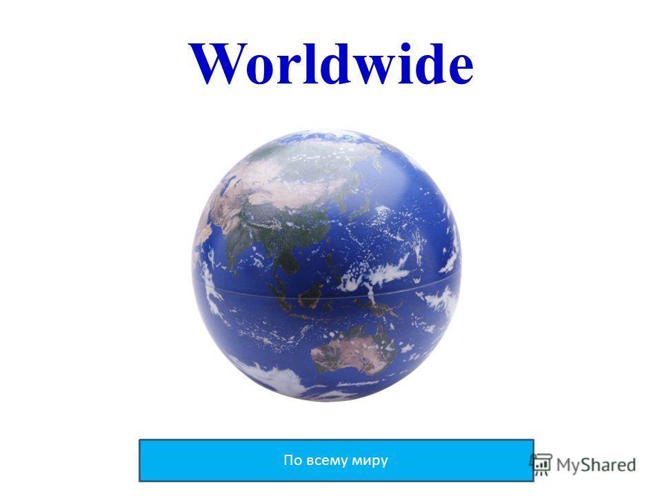 Worldwide По всему миру