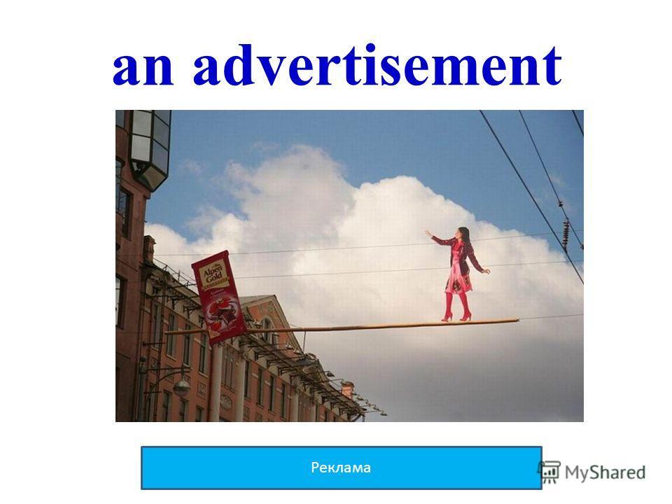 an advertisement Реклама