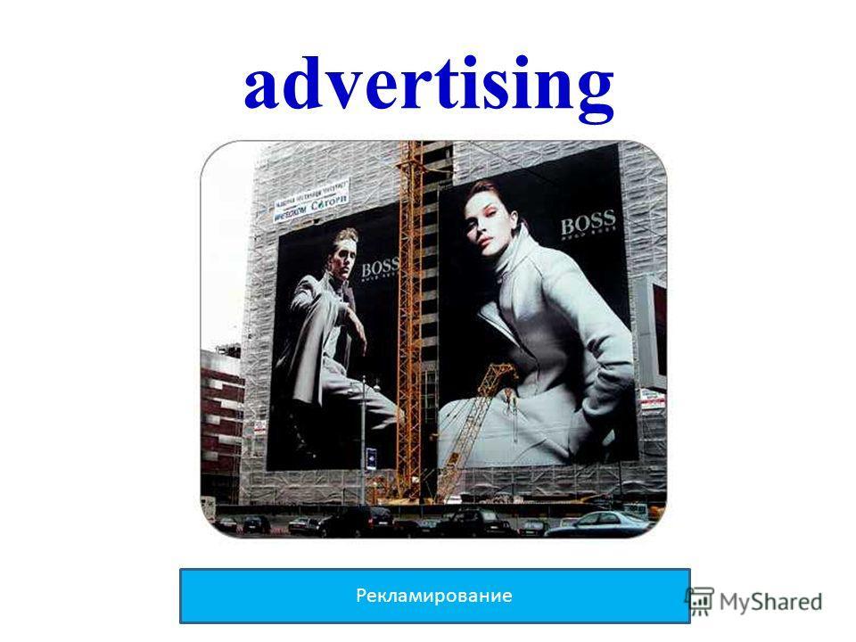 advertising Рекламирование
