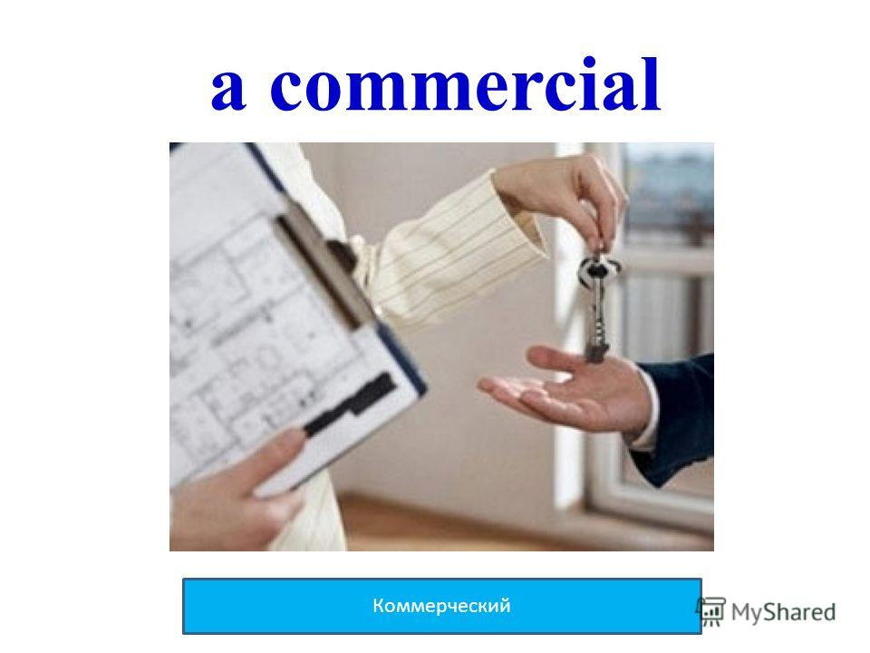 a commercial Коммерческий