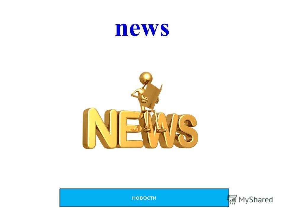 news новости