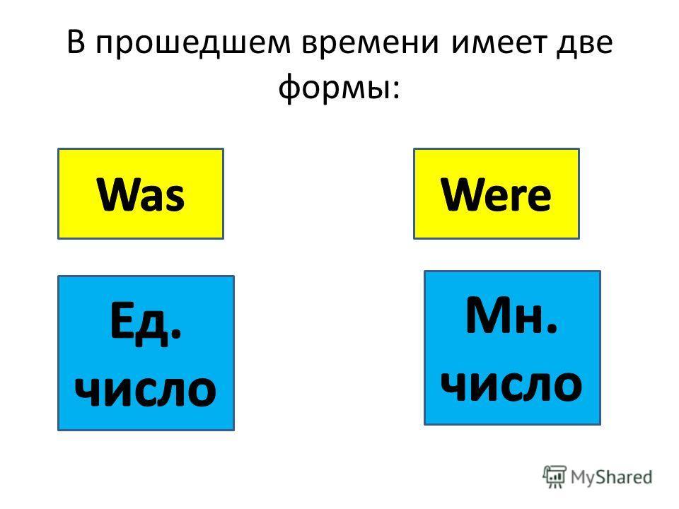 В прошедшем времени имеет две формы: