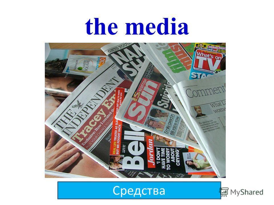 the media Средства