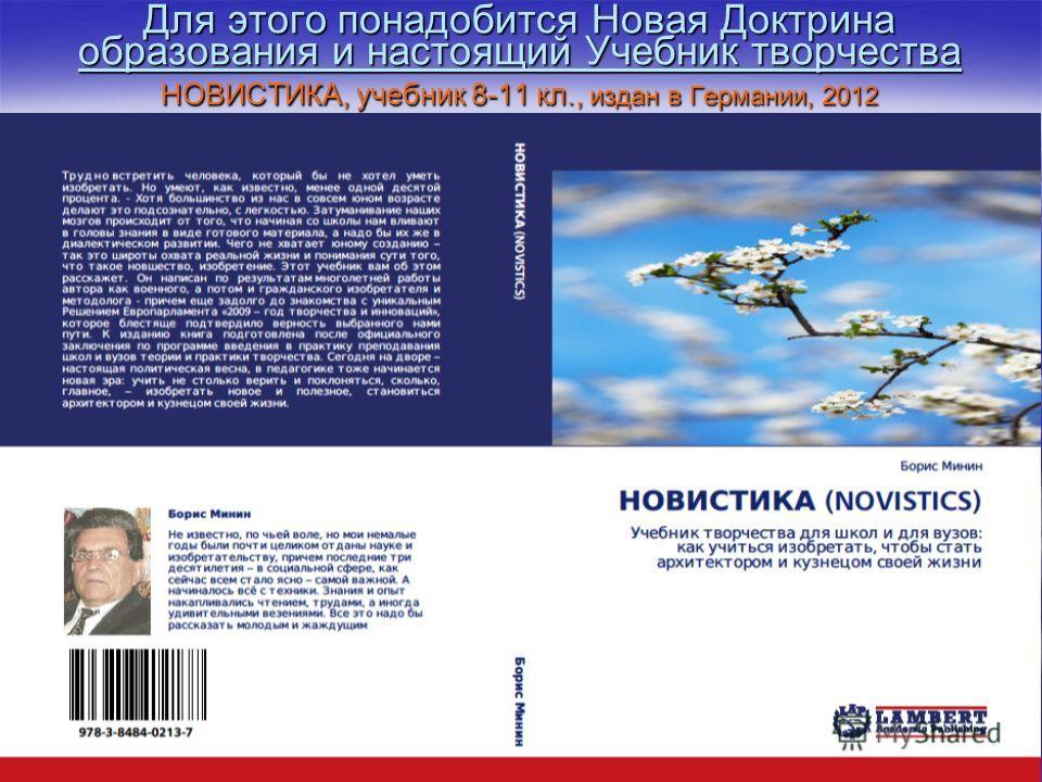 Для этого понадобится Новая Доктрина образования и настоящий Учебник творчества НОВИСТИКА, учебник 8-11 кл., издан в Германии, 2012