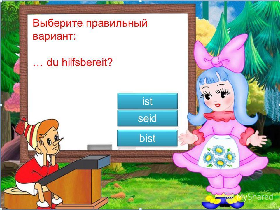 Выберите правильный вариант: Otto…schön sind seid ist