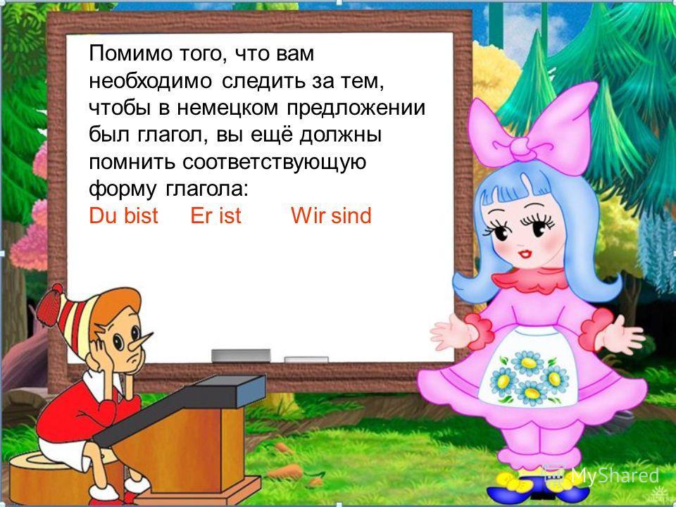 Глагол sein в настоящем времени имеет разные формы:bin,bist, ist, sind, seid В русском языке эти формы соответствуют форме глагола быть – есть, которая в большинстве случаев опускается. Ich bin klein. Я- маленький Но немецкое предложение без глагола