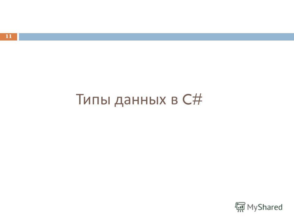 Типы данных в C# 11