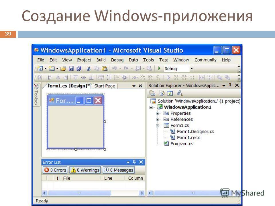 Создание Windows- приложения 39