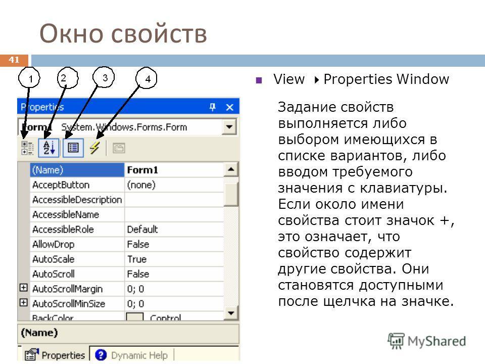 Окно свойств Задание свойств выполняется либо выбором имеющихся в списке вариантов, либо вводом требуемого значения с клавиатуры. Если около имени свойства стоит значок +, это означает, что свойство содержит другие свойства. Они становятся доступными