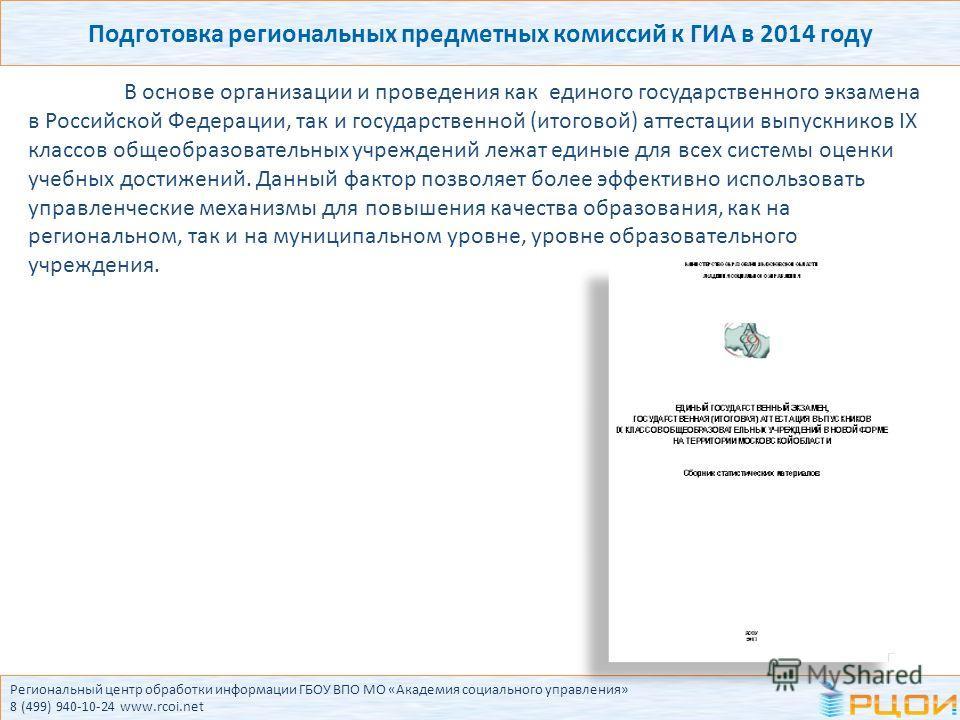 Подготовка региональных предметных комиссий к ГИА в 2014 году В основе организации и проведения как единого государственного экзамена в Российской Федерации, так и государственной (итоговой) аттестации выпускников IX классов общеобразовательных учреж