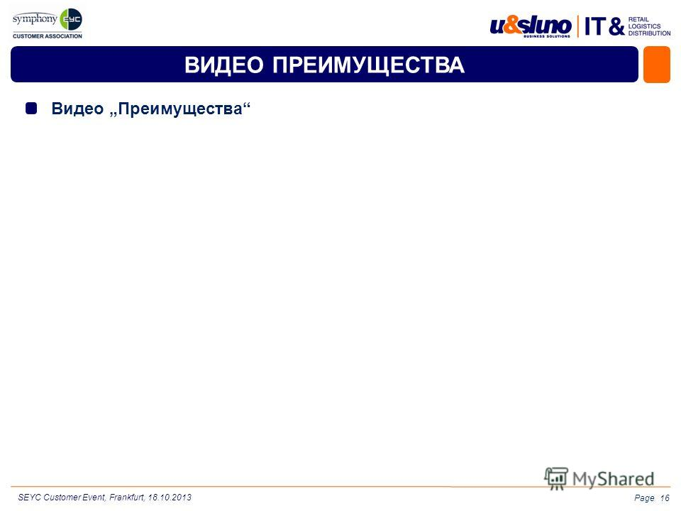 Page ВИДЕО ПРЕИМУЩЕСТВА Видео Преимущества 16 SEYC Customer Event, Frankfurt, 18.10.2013