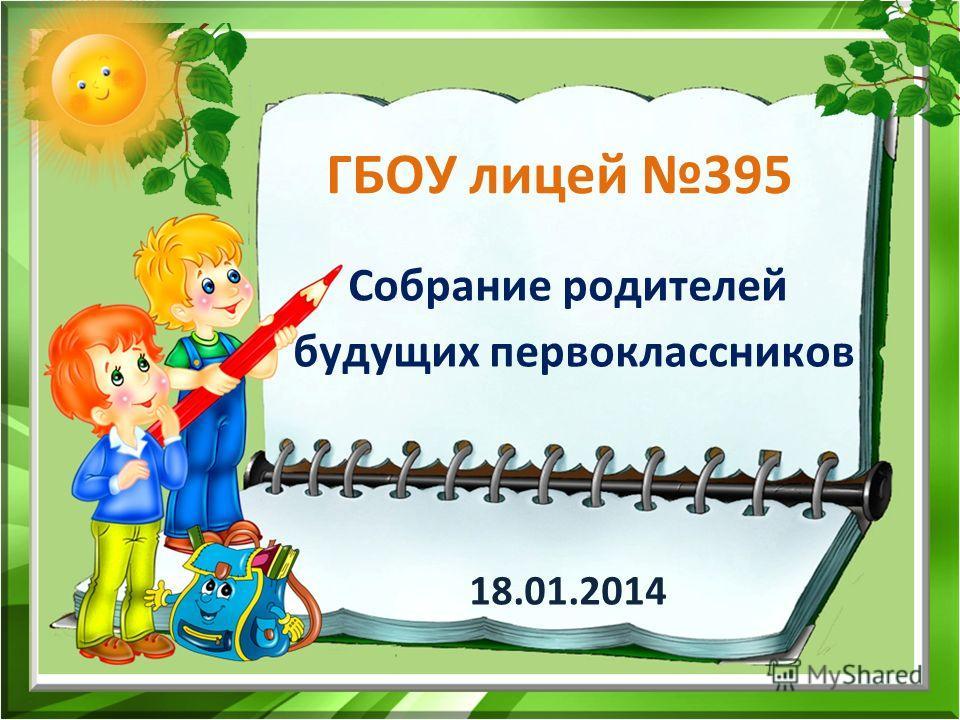 ГБОУ лицей 395 Собрание родителей будущих первоклассников 18.01.2014