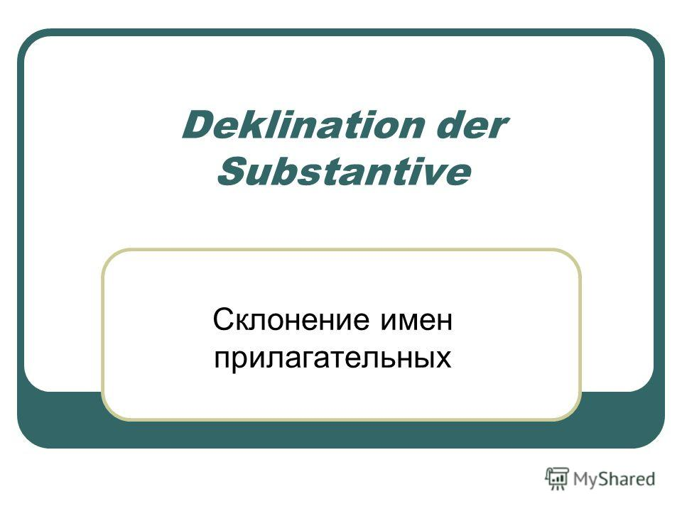 Deklination der Substantive Склонение имен прилагательных