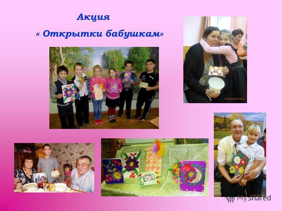 Акция « Открытки бабушкам»