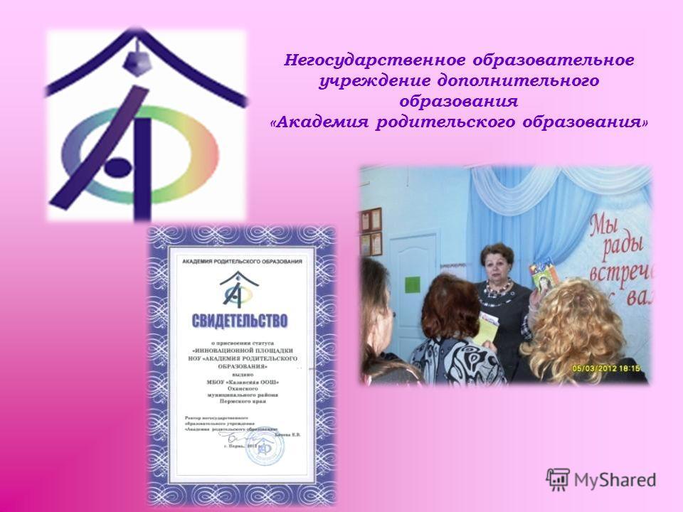 Негосударственное образовательное учреждение дополнительного образования «Академия родительского образования»