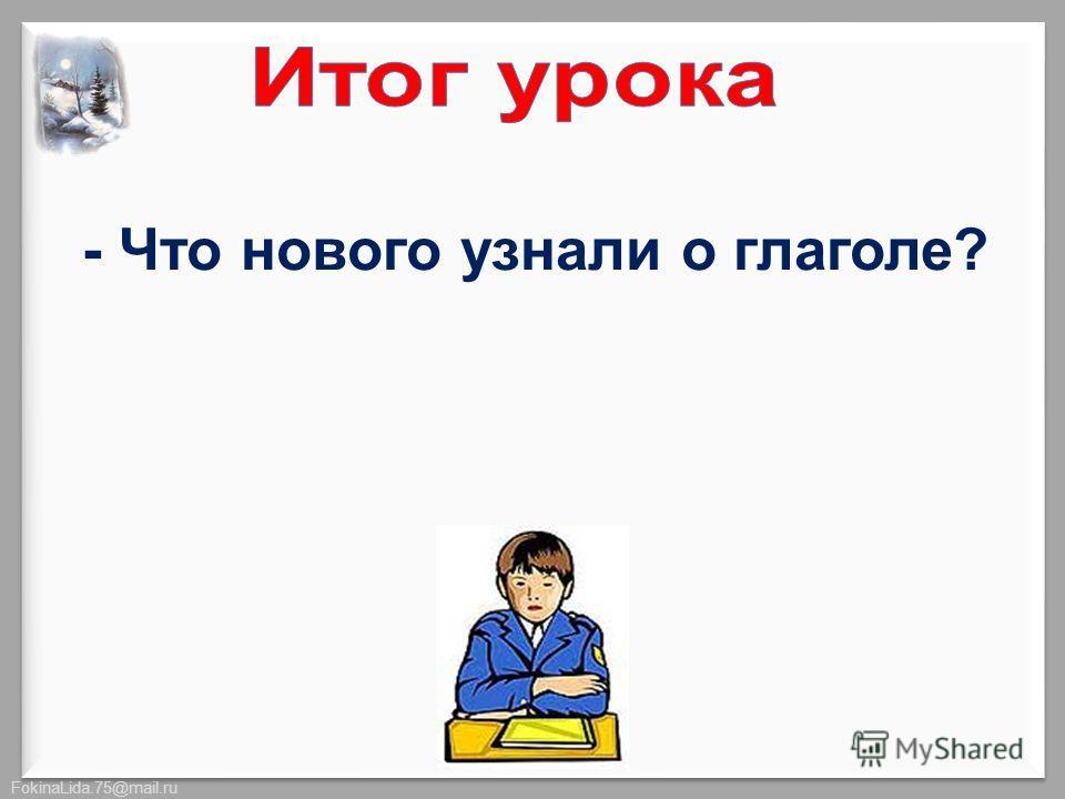 FokinaLida.75@mail.ru - Что нового узнали о глаголе?