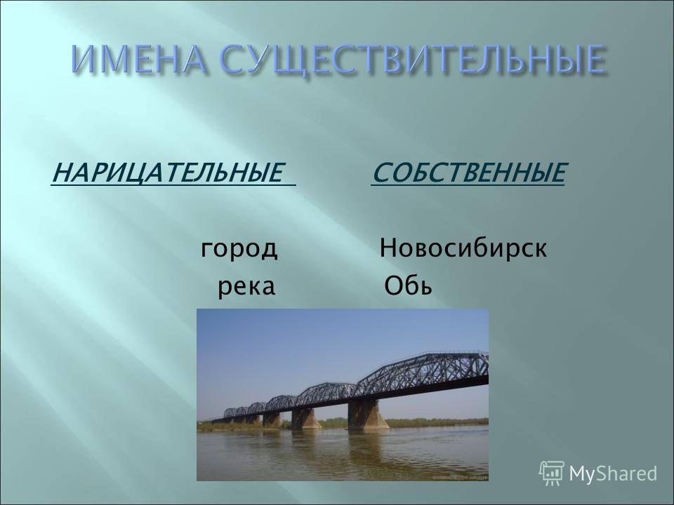 НАРИЦАТЕЛЬНЫЕ СОБСТВЕННЫЕ город Новосибирск река Обь