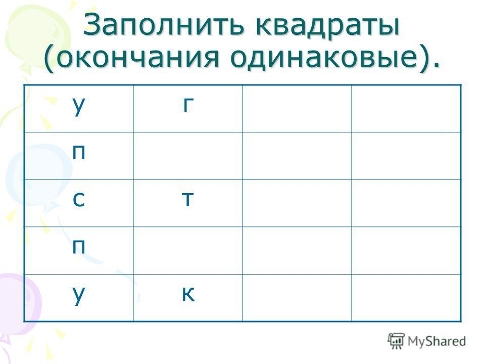 Заполнить квадраты (окончания одинаковые). уг п ст п ук