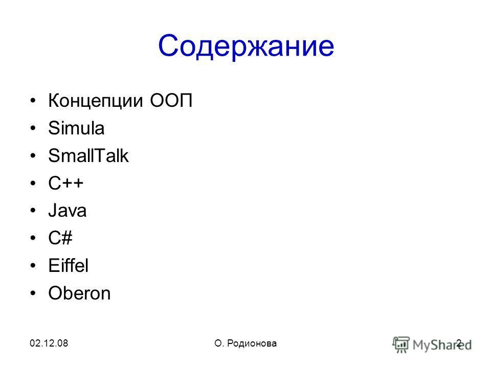 02.12.08О. Родионова 2 Содержание Концепции ООП Simula SmallTalk C++ Java C# Eiffel Oberon