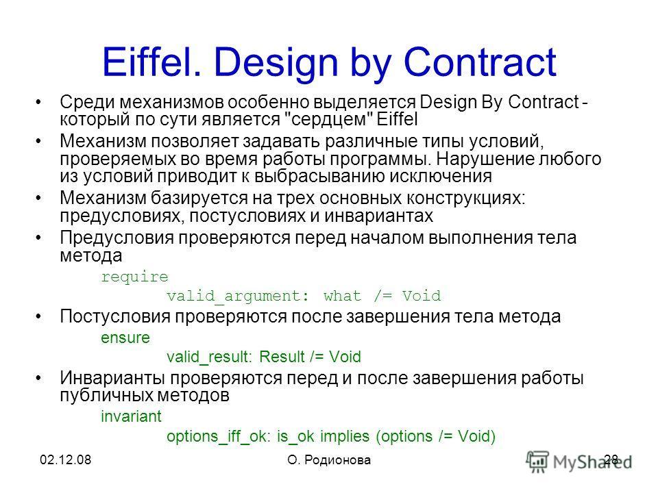 02.12.08О. Родионова 28 Eiffel. Design by Contract Среди механизмов особенно выделяется Design By Contract - который по сути является