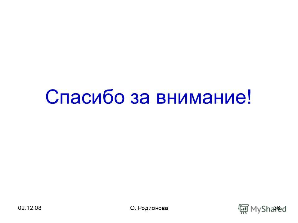02.12.08О. Родионова 36 Спасибо за внимание!