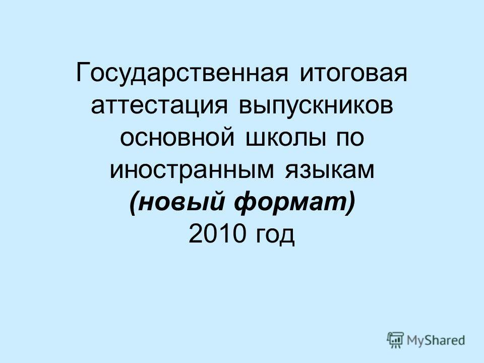 Государственная итоговая аттестация выпускников основной школы по иностранным языкам (новый формат) 2010 год