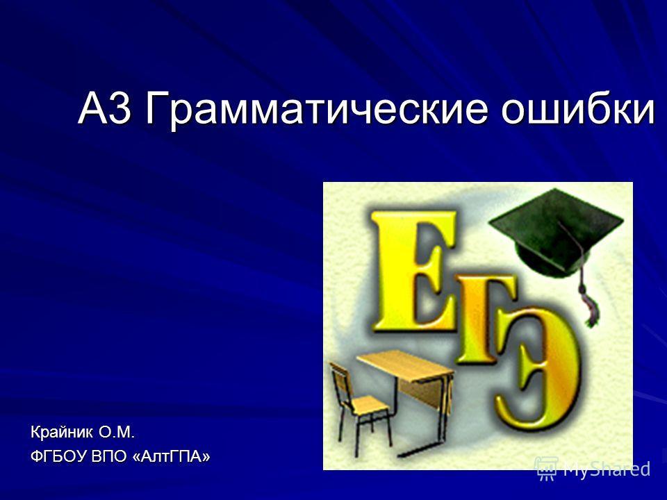 А3 Грамматические ошибки Крайник О.М. ФГБОУ ВПО «АлтГПА»
