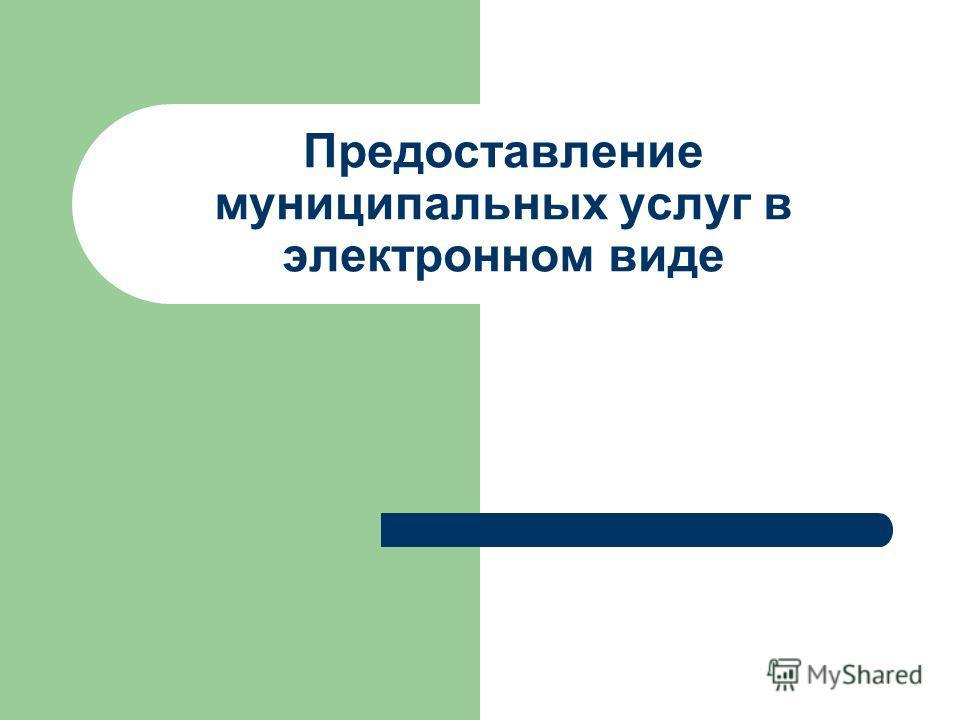 Предоставление муниципальных услуг в электронном виде