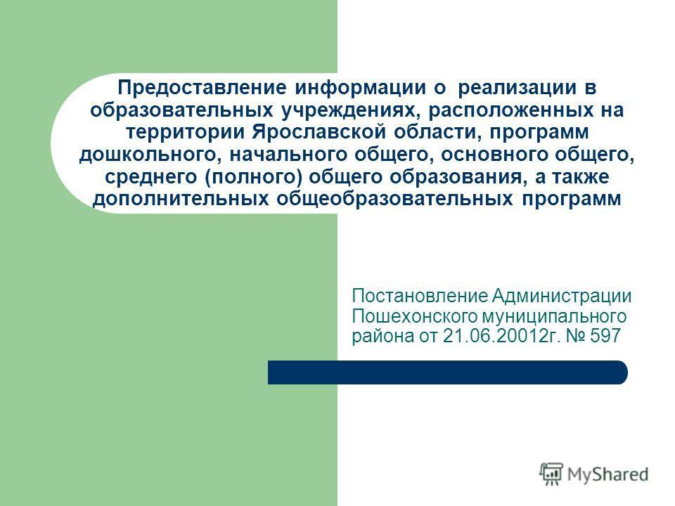 Предоставление информации о реализации в образовательных учреждениях, расположенных на территории Ярославской области, программ дошкольного, начального общего, основного общего, среднего (полного) общего образования, а также дополнительных общеобразо