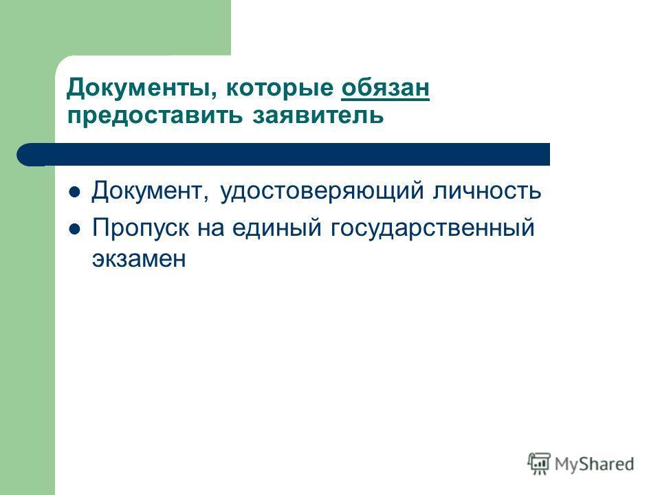 Документы, которые обязан предоставить заявитель Документ, удостоверяющий личность Пропуск на единый государственный экзамен