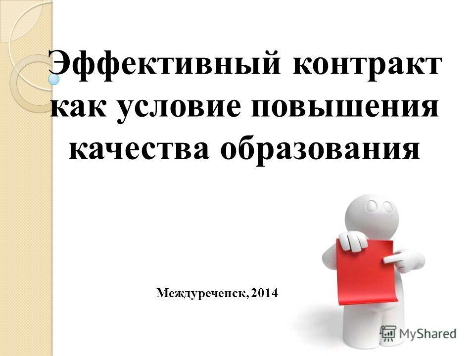 Эффективный контракт как условие повышения качества образования Междуреченск, 2014