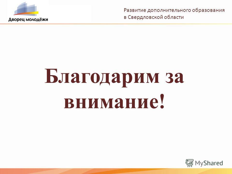 Развитие дополнительного образования в Свердловской области Благодарим за внимание!