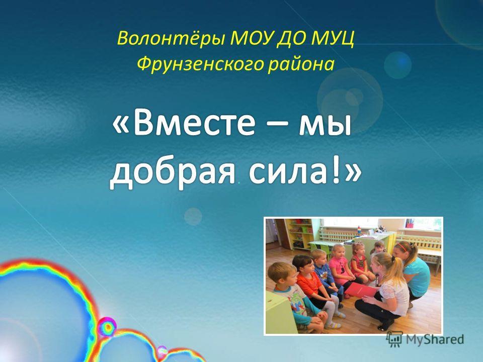 Волонтёры МОУ ДО МУЦ Фрунзенского района