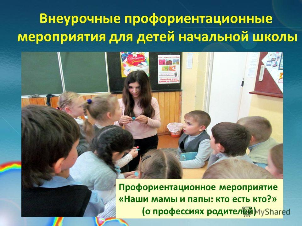 Внеурочные профориентационные мероприятия для детей начальной школы Профориентационное мероприятие «Наши мамы и папы: кто есть кто?» (о профессиях родителей)