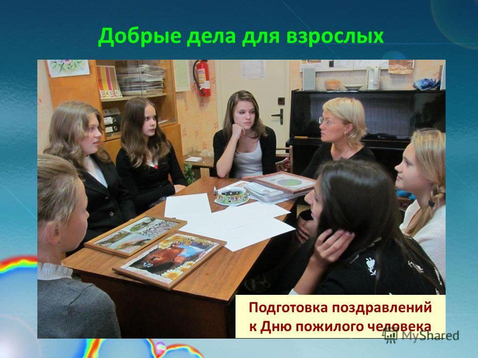 Добрые дела для взрослых Подготовка поздравлений к Дню пожилого человека