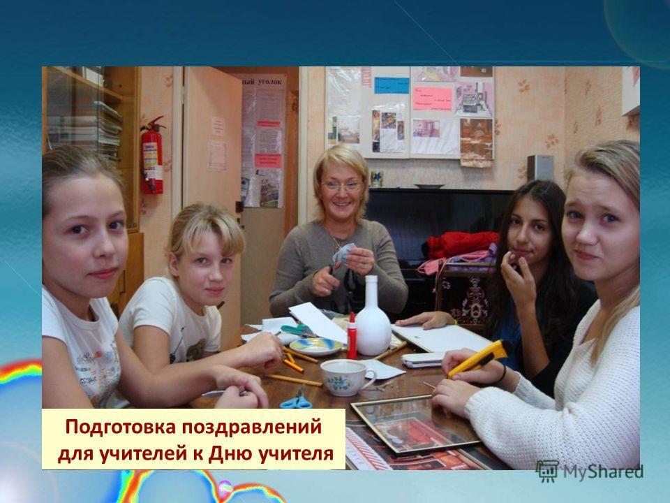 Подготовка поздравлений для учителей к Дню учителя