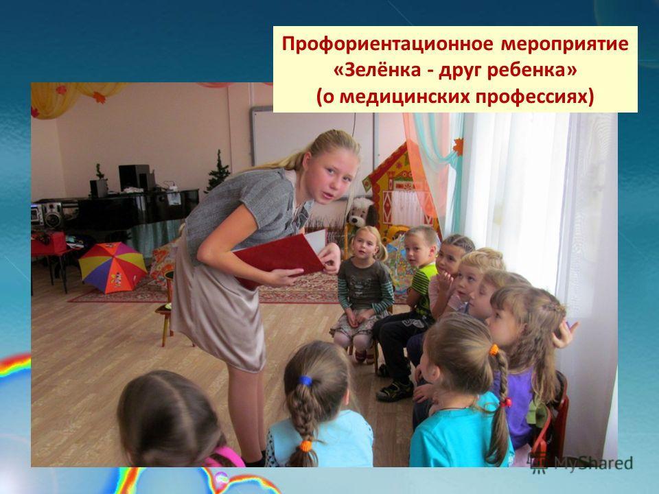 Профориентационное мероприятие «Зелёнка - друг ребенка» (о медицинских профессиях)