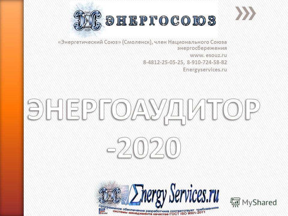 «Энергетический Союз» (Смоленск), член Национального Союза энергосбережения www. esouz.ru 8-4812-25-05-25, 8-910-724-58-82 Energyservices.ru