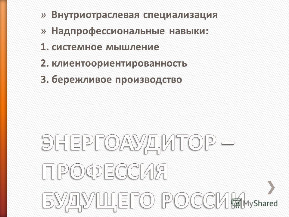 » Внутриотраслевая специализация » Надпрофессиональные навыки: 1. системное мышление 2. клиентоориентированность 3. бережливое производство