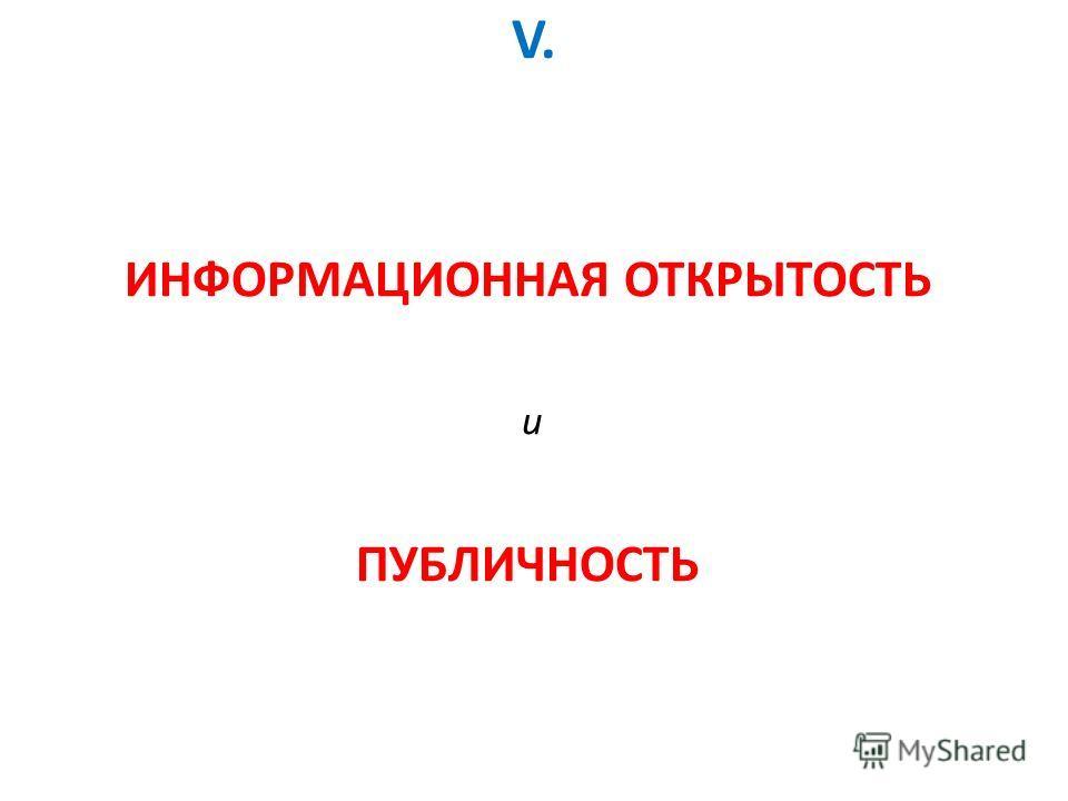V. ИНФОРМАЦИОННАЯ ОТКРЫТОСТЬ и ПУБЛИЧНОСТЬ