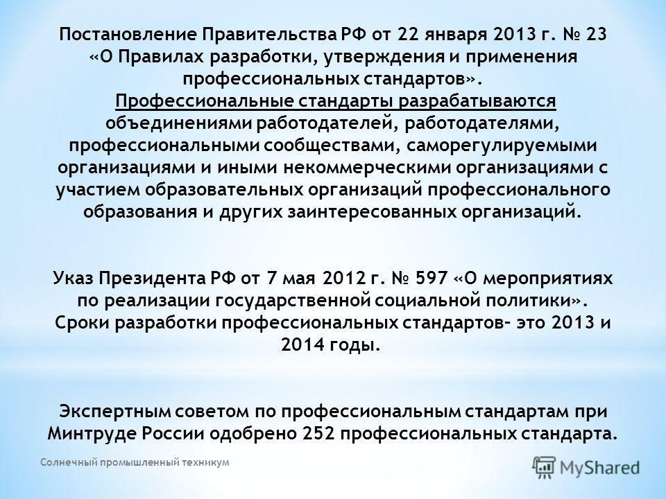 Постановление Правительства РФ от 22 января 2013 г. 23 «О Правилах разработки, утверждения и применения профессиональных стандартов». Профессиональные стандарты разрабатываются объединениями работодателей, работодателями, профессиональными сообщества
