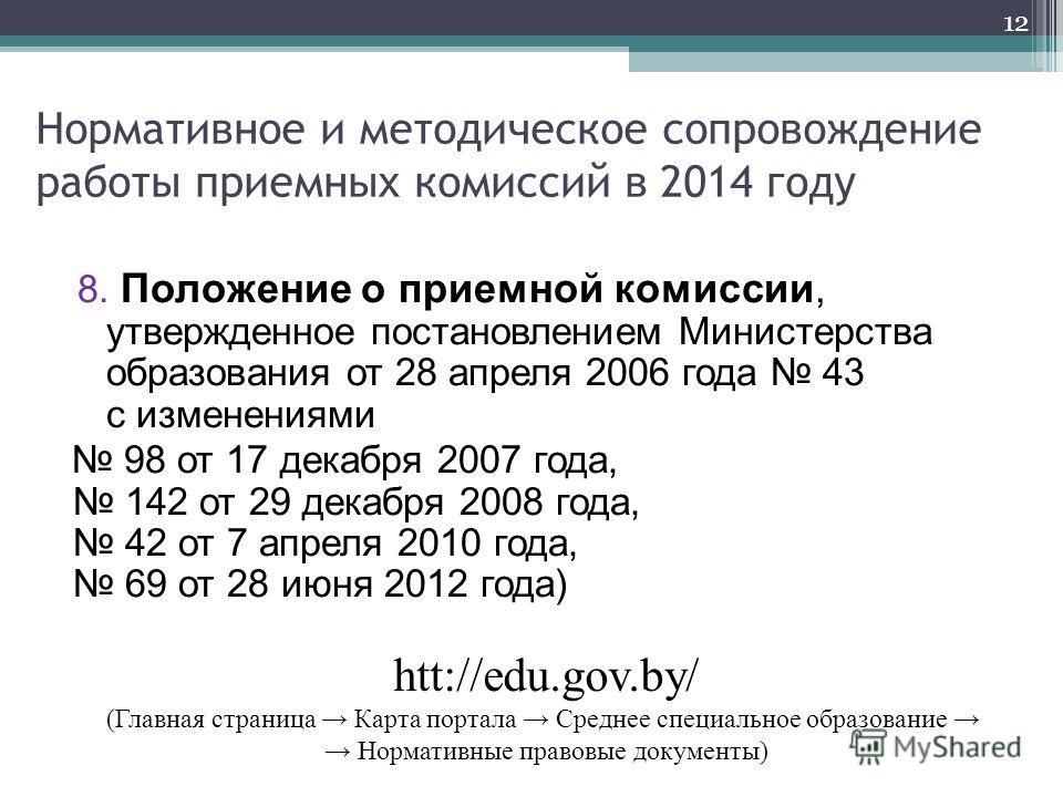 Нормативное и методическое сопровождение работы приемных комиссий в 2014 году 8. Положение о приемной комиссии, утвержденное постановлением Министерства образования от 28 апреля 2006 года 43 с изменениями 98 от 17 декабря 2007 года, 142 от 29 декабря