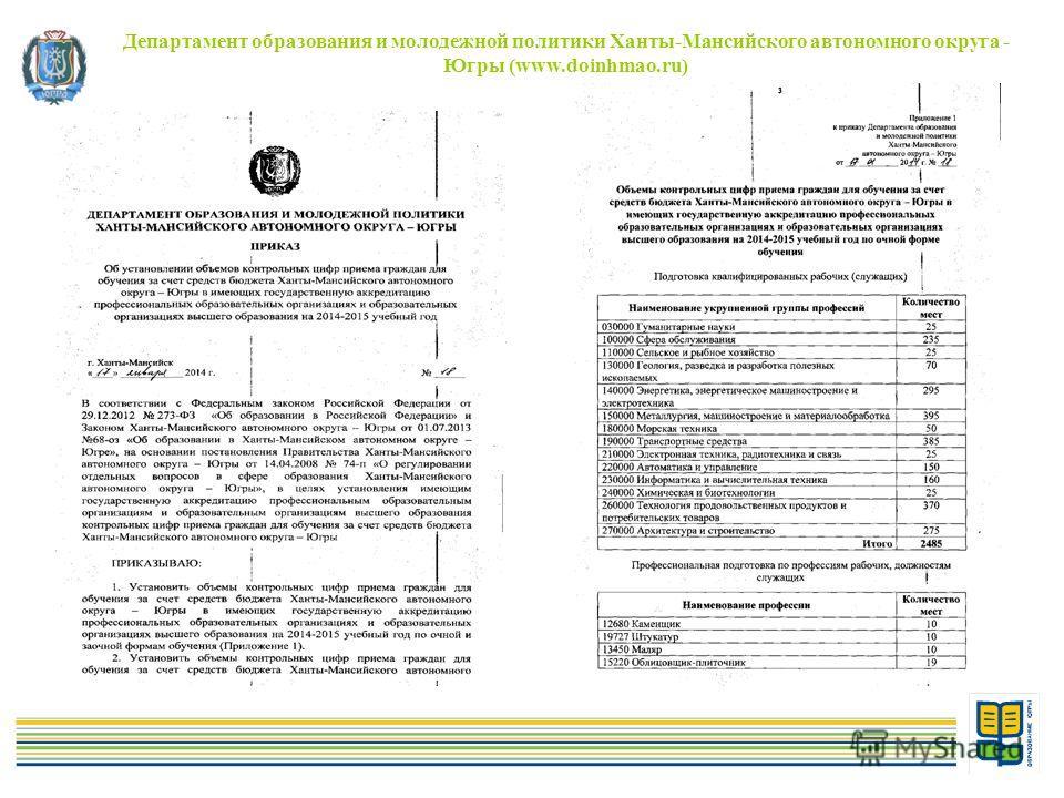 Департамент образования и молодежной политики Ханты-Мансийского автономного округа - Югры (www.doinhmao.ru)