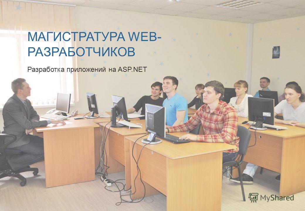 МАГИСТРАТУРА WEB- РАЗРАБОТЧИКОВ Разработка приложений на ASP.NET