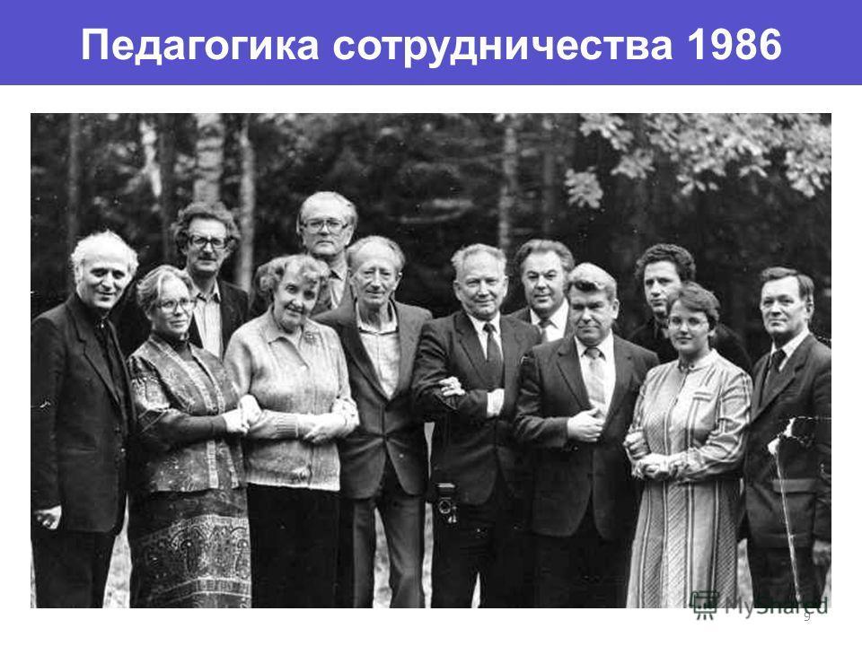 Педагогика сотрудничества 1986 9