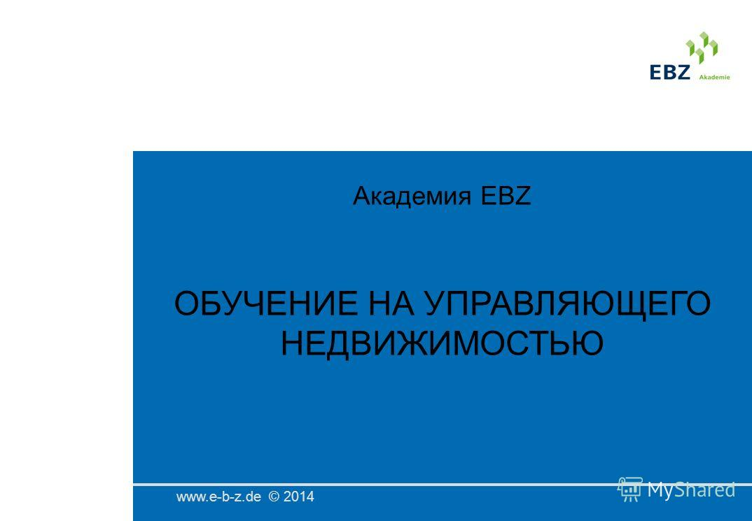 Prof. Dr. Volker Eichenerwww.e-b-z.de © 2014 Академия EBZ ОБУЧЕНИЕ НА УПРАВЛЯЮЩЕГО НЕДВИЖИМОСТЬЮ