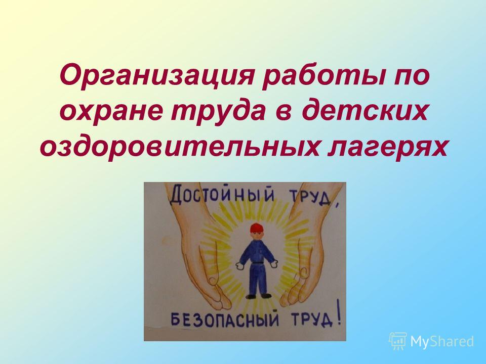охрана труда в детских оздоровительных лагерях