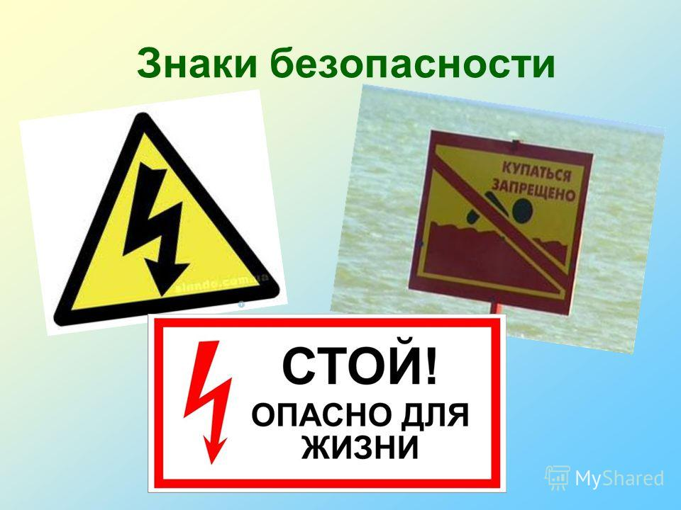 Знаки безопасности