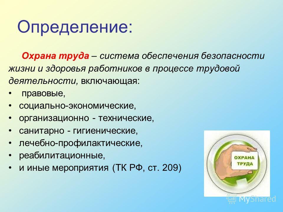 инструкции по охране труда для детского оздоровительного лагеря - фото 4