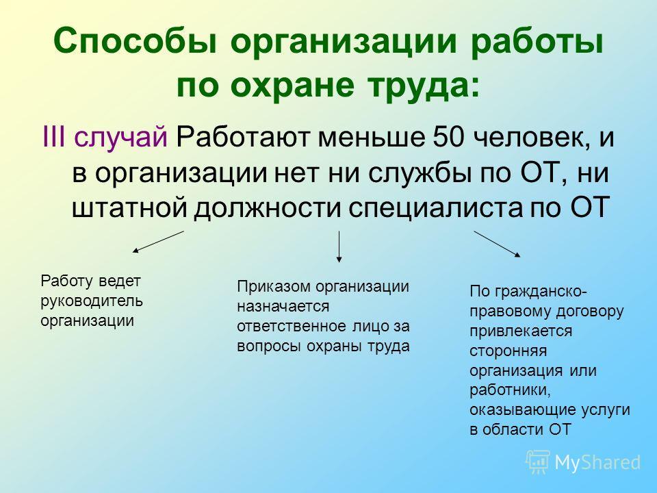 инструкции по охране труда для детского оздоровительного лагеря - фото 10